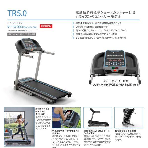 tr50ex
